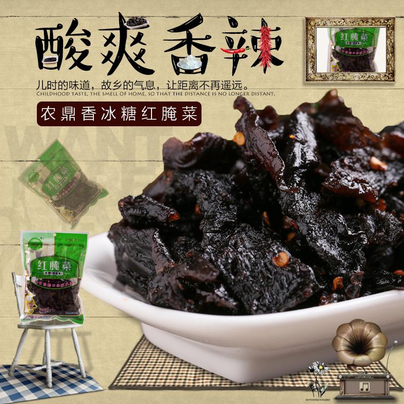 巴盟红腌菜干食谱|巴盟红腌菜干灰尘|巴盟红腌菜品防做法罩图片