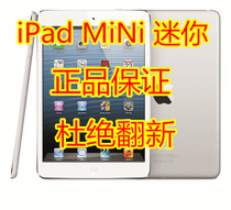 Apple/�O�� iPad mini(16G)WIFI�� 4G/ipadmini1����ƽ��32G����