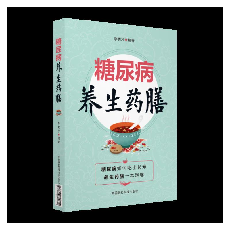 Diabetes Diet list 糖尿病食疗单 (养生秘诀 Book 10)