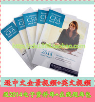 ������ɫ���2014cfa���� level 2 Schweser notes+QBank A�ײ�