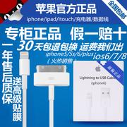Apple Apple genuino 5 5s cable de Datos iPhone6 Originales / 4 4s Cargador IOS8 perfecto ipad