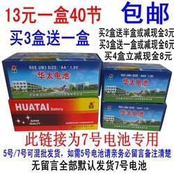包邮 华太7号电池 玩具 遥控器AAA R03 碳性40粒装