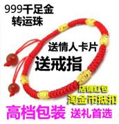 Zhou Dafu 24K gold bracelet Valentine's Day gifts for men and women section 999000 gold transport bead couple Bracelet