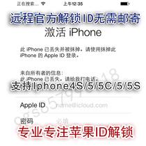 iphone4/5/5S/ipad apple ID���i�����ID�i�ƽ�ID�ܴa�i�ٽ�ܛ��