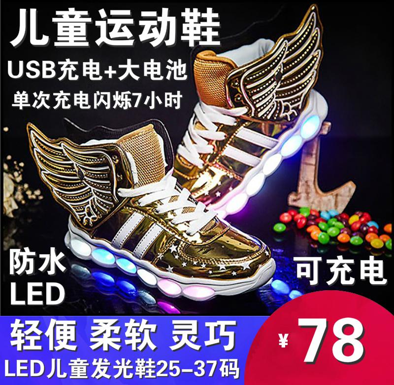 小孩发光鞋充电尺寸|小孩发光鞋充电尺码|小孩发光鞋充电品牌|推荐- 淘宝海外