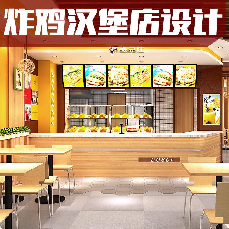 汉堡店装修设计效果图生煎饼面包奶茶炸鸡店铺小吃店门面装潢定制
