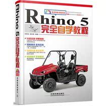���]A Rhino 5��ȫ�ԌW�̳� ������  ������
