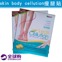 ��Ʒ�n����֬�Nskin body cellution�����N��С���N���[�p���؃r
