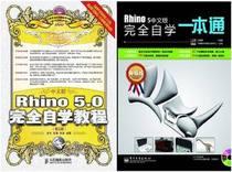 ���]��� ���İ�Rhino 5.0��ȫ�ԌW�̳�+��ȫ���Xһ��ͨ rhinoҕ�l�̳� rhino�̳� Ϭţ�̳� rhinoϬţ 5.0�̳̕� rhino 5.0ҕ�l