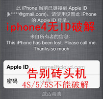 iphone4��ios7�h�����^����ID���i ��ӛapple �ܴa IOS6ID�ƽ�