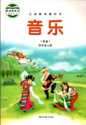 湘教版四年级音乐上册