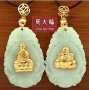 Genuine 24K gold inlaid jade Guanyin Buddha men and women 999000 gold necklace pendant 12 zodiac snake careless