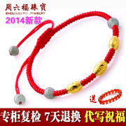 Saturday Fook Jewellery genuine 24K gold 999 gold beads red string bracelet transit Valentine male and female models