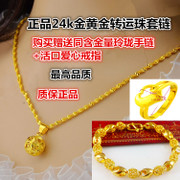 24K gold necklace 999000 gold female money transfer beads pendant send gold bracelet ring four piece suit