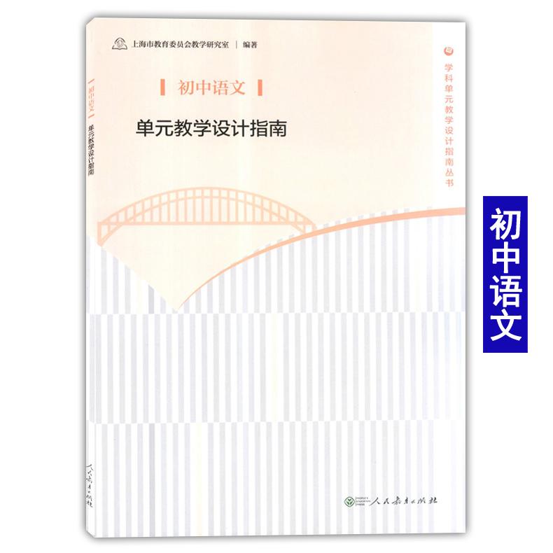 初中語文教學設計排名 意思語文教學設計初中初中地理土壤圖片