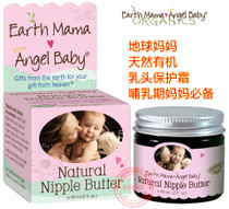 ���ô��ُ����Earth Mama���򋌋���Ȼ�o���S�����^���o˪60ml