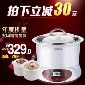 Tonze/天际 DGD22-22EWG不锈钢隔水炖电炖锅白瓷煲汤预约一锅三胆