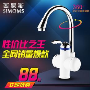西蒙斯即热式电热水龙头厨房快速加热电热水器淋浴洗澡冷特价
