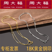 CTF models 18K gold necklace Yi Gu chain gold necklace 999 gold necklace women necklace