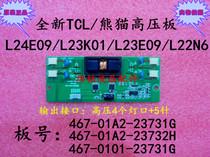 ȫ��TCL/���A L24E09/L23E09/L22N6�߉������ 467-01A2-23731G