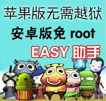 �ҽ�MT�o��EASY����4.2 IOS�O��׿4.2 PC WP4.2�¹���һ�I��ħ