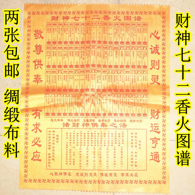 香谱图 财神 家用 香谱图解大全 财神观音 香火烧香 佛教道教包邮