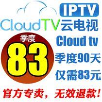 ���ٷ����u��CloudTV IPTV APK 90�� ���� Cloud TV ����