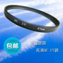 ����� �����Ĥ37/40.5/49/52/55/58/62/67/72/77/82mm MC UV�R