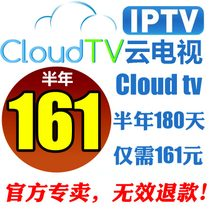 CloudTV IPTV 180�� ���� Cloud TV 6���� APK