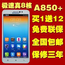 """���F؛��Lenovo/""""�� A850+ ��˺�  """"ͨ3G �p�� 5.5����"""