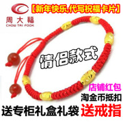 Zhou Dafu 24K gold bracelet Valentine's Day gifts for men and women 999000 gold transport bead lovers Red Rope Bracelet