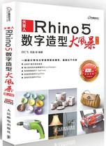 ���]��������——rhino 5�������ʹ��L��(��2��) rhino 5.0��ȫ�ԌW�̳� rhino�̳� Ϭţ�̳� rhino5.0ҕ�l�̳� ܛ�����T�̲�*�P