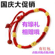 24K gold bracelet 999 transport thousands of gold beads male and female couple red string bracelet Luk Fook gold necklace