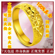 Chow Tai Fook thousands of gold stars gold rings for men and women couple models ring pattern to live on 18K Ring