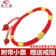 Zhou Dafu Gold Bracelet Red Rope gold transport bead lucky this animal year evil couple jewelry gold bracelet