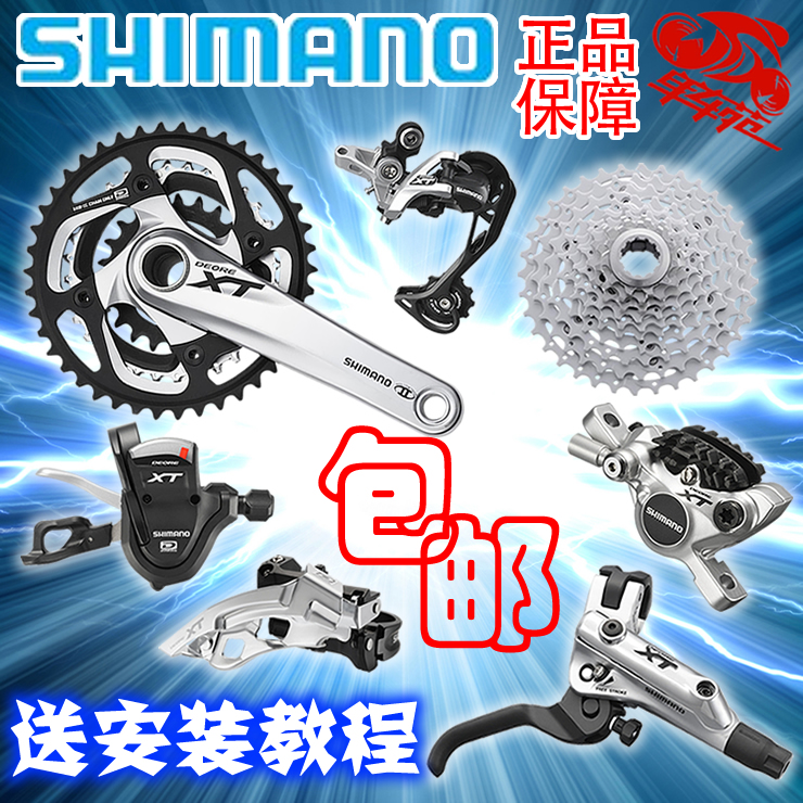 查看 shimano 喜马诺 新款 xt m780 m785 30速 山地车